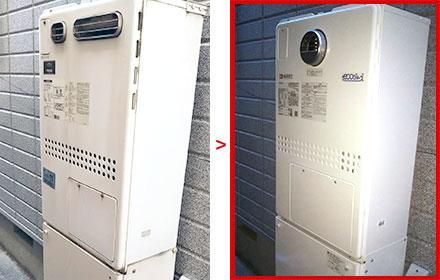据置き型ガスふろ給湯器をエコジョーズに交換