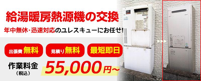 給湯暖房機の作業料金 50,000円~