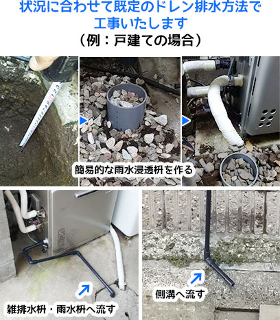 ドレン排水接続工事