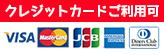 クレジットカードのご利用可能