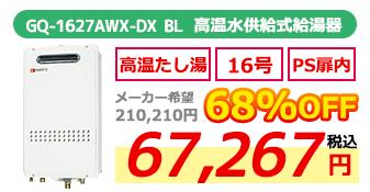 GQ-1627AWX-DX BL