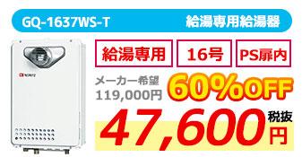 GQ-1637WS-T