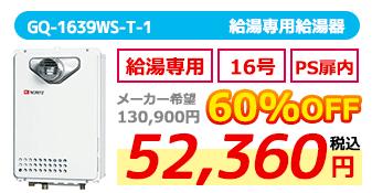 GQ-1639WS-T-1
