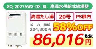 GQ-2027AWX-DX BL