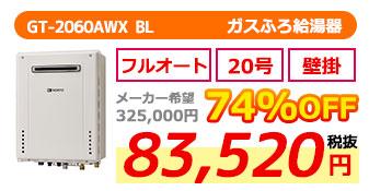 GT-2060AWX
