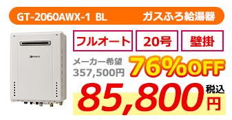 GT-2060AWX-1 BL