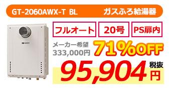 GT-2060AWX-T