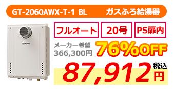 GT-2060AWX-T-1 BL
