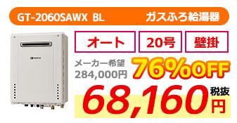 GT-2060SAWX BL