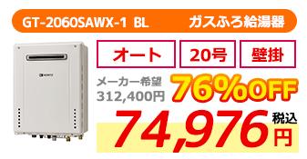 GT-2060SAWX-1 BL
