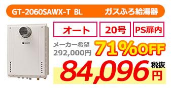 GT-2060AWX-T BL
