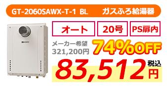 GT-2060SAWX-T BL