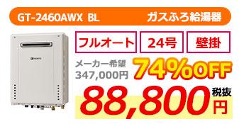 GT-2460AWX