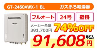 GT-2460AWX-1 BL