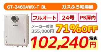 GT-2460AWX-T