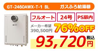 GT-2460AWX-T-1 BL