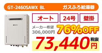 GT-2460SAWX