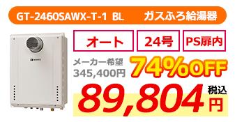 GT-2460SAWX-T-1 BL