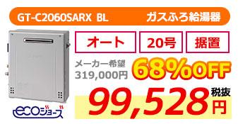 GT-C2060SARX BL