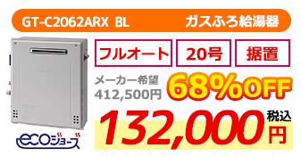 GT-C2062ARX BL