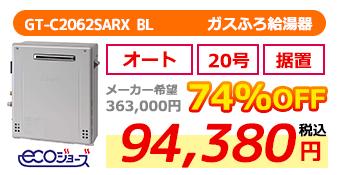 GT-C2062SARX BL