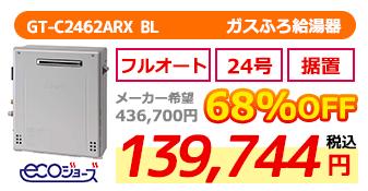 GT-C2462ARX BL