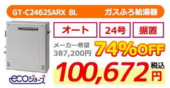 GT-C2462SARX BL