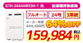 GTH-24444AWX3H-1 BL