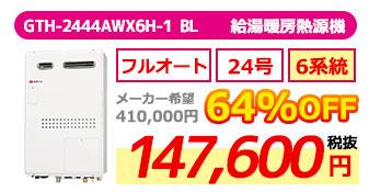 GTH-2444AWX6H-1 BL