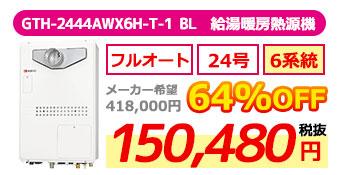 GTH-2444AWX6H-T-1 BL