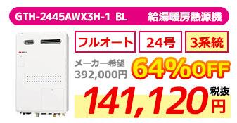 GTH-2445AWX3H-1 BL