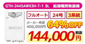 GTH-2445AWX3H-T-1 BL