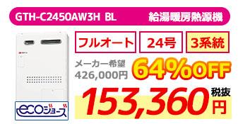 GTH-C2450AW3H BL