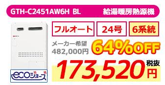 GTH-C2451AW6H BL