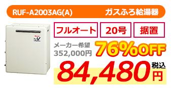 RUF-A2003AG(A)