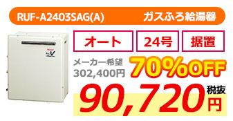 RUF-A2403SAG(A)