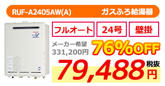 RUF-A2405AW(A)