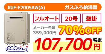 RUF-E2005AW(A)