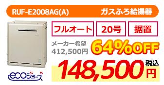 RUF-E2008AG(A)