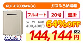 RUF-E2008AW(A)