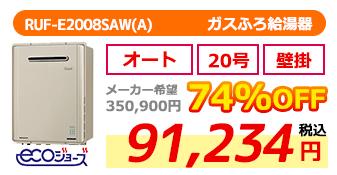 RUF-E2008SAW(A)