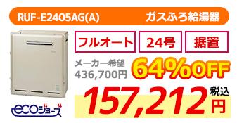 RUF-E2405AG(A)