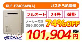 RUF-E2405AW(A)