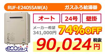 RUF-2405SAW(A)