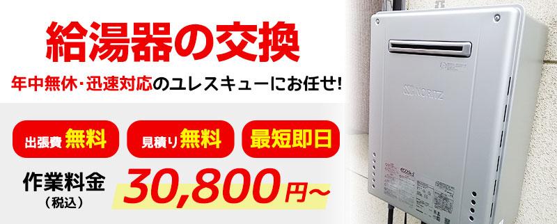 給湯器の作業料金 30,800円~