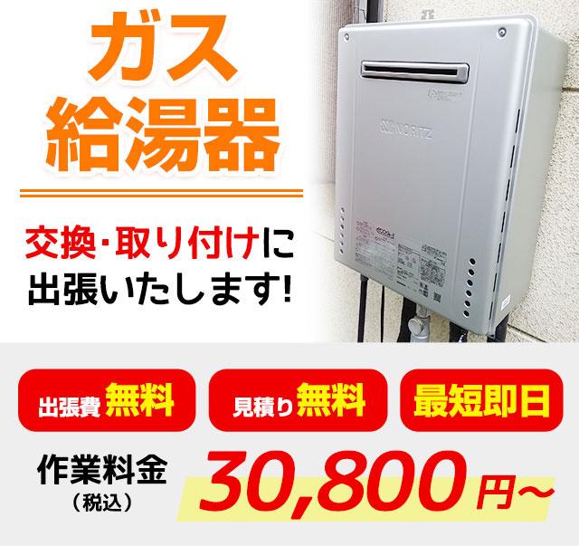 給湯器の作業料金 28,000円~