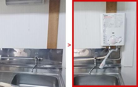 湯沸かし器の取付け