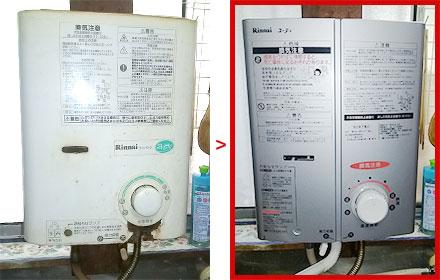 新しい湯沸かし器に交換